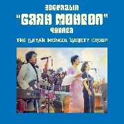 BAYAN MONGOL VARIETY GROUP - THE BAYAN MONGOL VARIETY GROUP